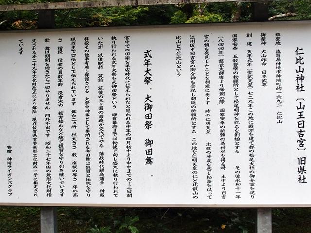 仁比山神社26