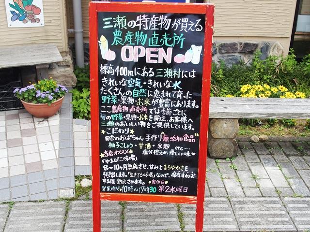 三瀬温泉28