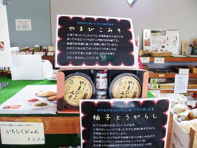 三瀬温泉31
